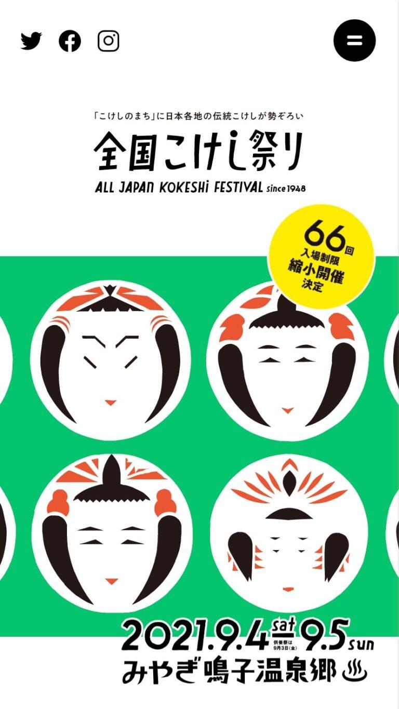 全国こけし祭り   「こけしのまち」に日本各地の伝統こけしが勢ぞろい