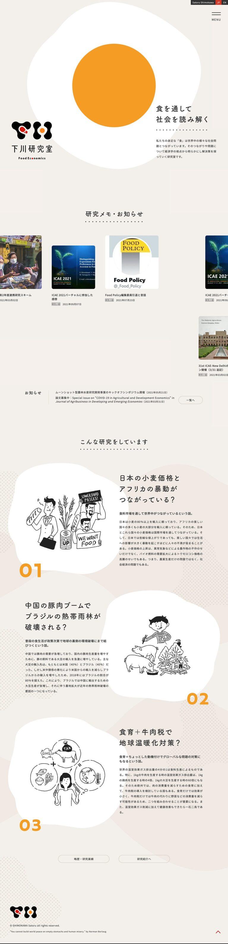 下川研究室|早稲田大学政治経済学術院 准教授