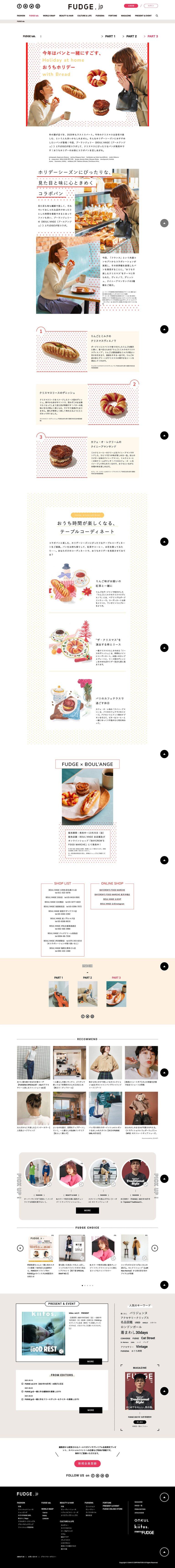 Vol.22 PART3 今年はパンと一緒にすごす、おうちホリデー | FUDGE tab.
