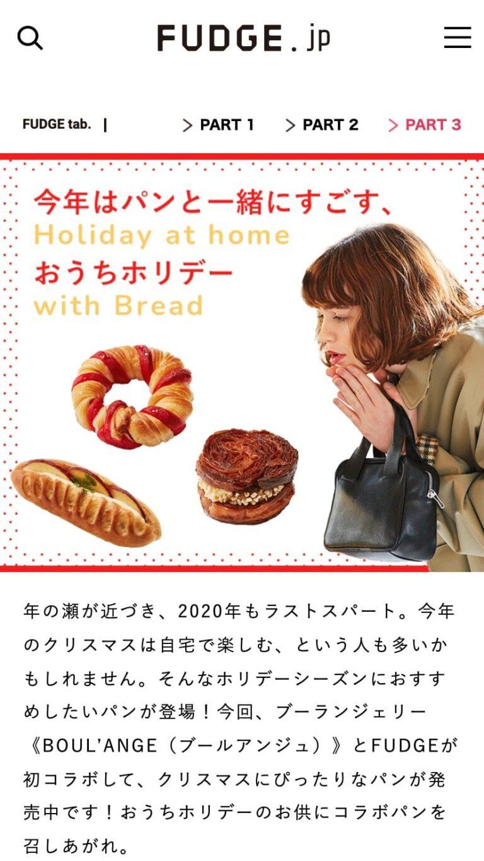 Vol.22 PART3 今年はパンと一緒にすごす、おうちホリデー   FUDGE tab.