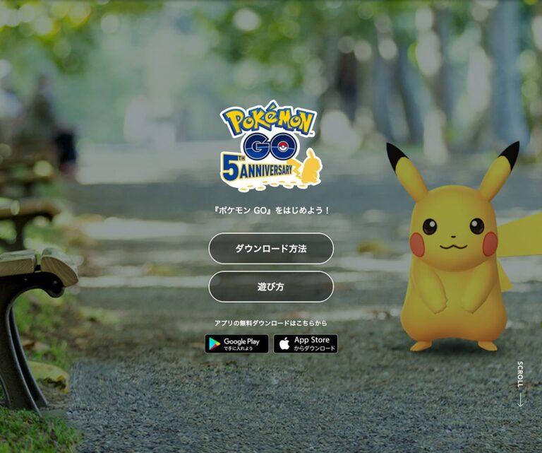 『ポケモン GO』公式サイト