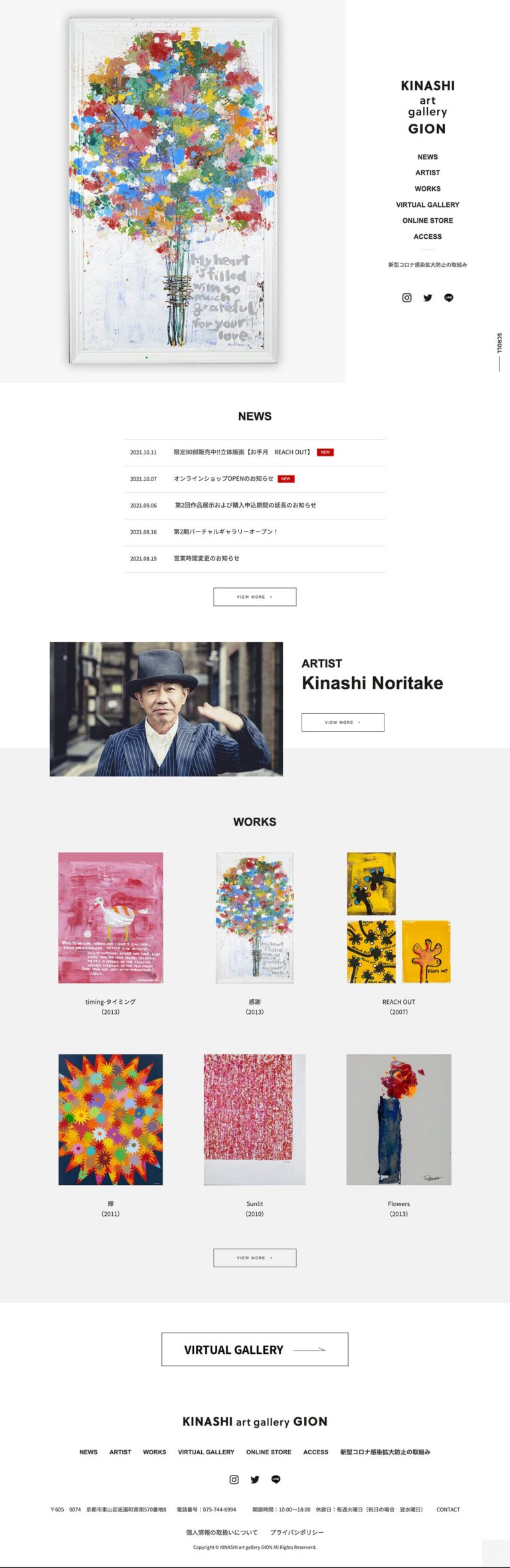 KINASHI art gallery GION