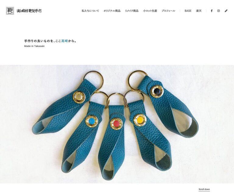 岡村鞄製作所|鞄の販売・修理 – 群馬県高崎市