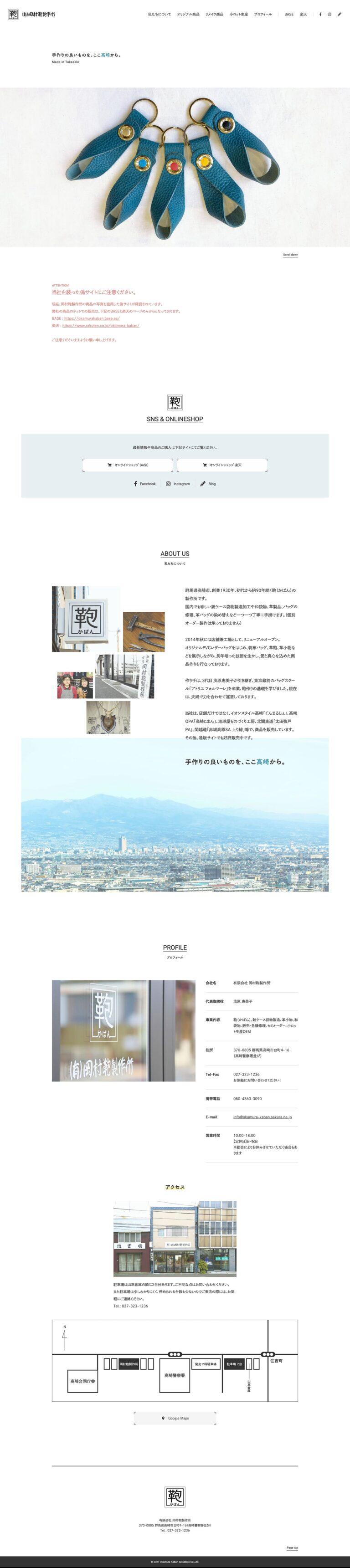 岡村鞄製作所|鞄の販売・修理 - 群馬県高崎市