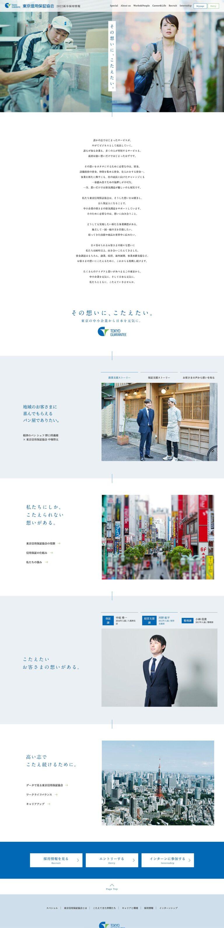 東京信用保証協会 2022年新卒採用サイト