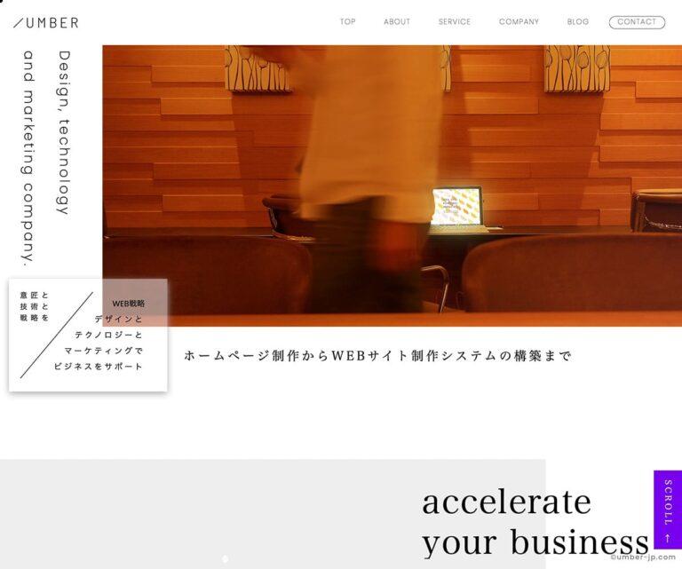 大阪のWEB・ホームページ制作&マーケティング|UMBER(アンバー)
